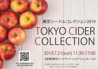 東京シードルコレクション