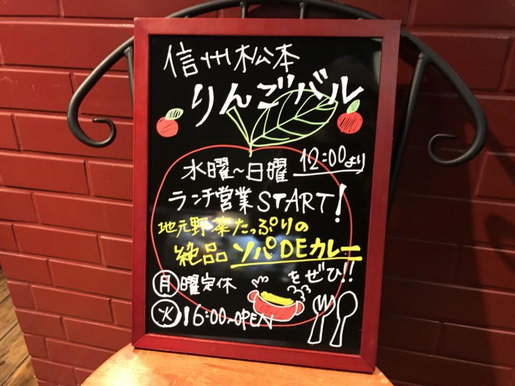 先日、松本にある『りんごバル』というシードル専門店へ行って参りました❗️❗️